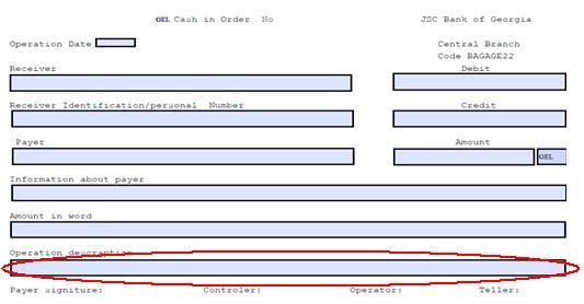 депозитный бланк для оплаты консульского сбора img-1